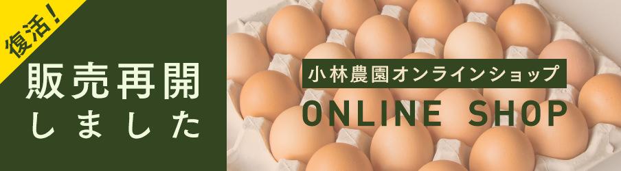 小林農園オンラインショップ